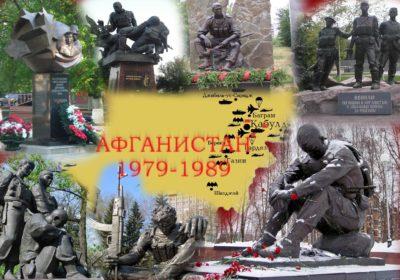 Митинг в День памяти воинов-интернационалистов в России