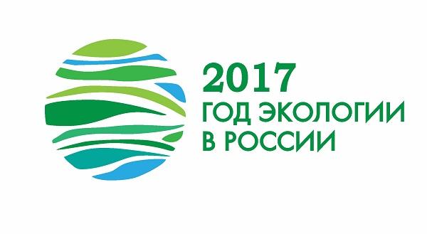 Открытие Года экологии 2017