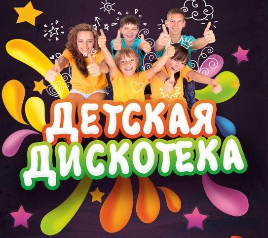 """""""Озорная дискотека"""" - окончание учебного года"""