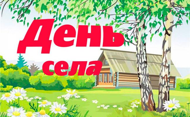 Юбилей с.Чаузово