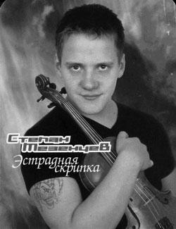 Степан Мезенцев - Новая Программа!