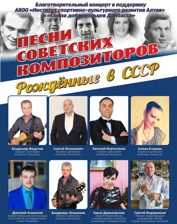 """""""Рождённые в СССР"""""""