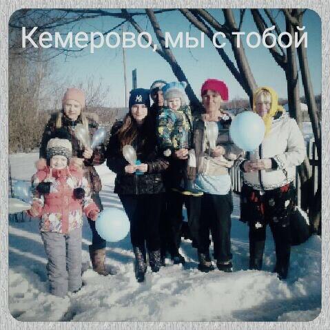 Кемерово, мы с тобой…