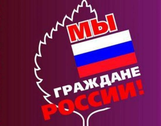 """""""Поздравим Россию первыми"""""""