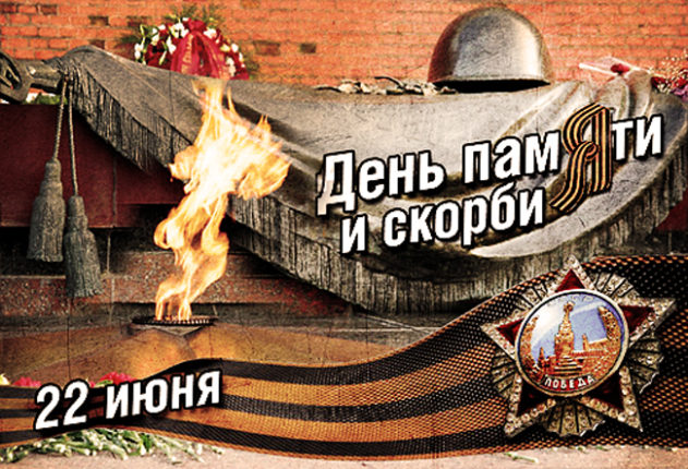 """Вечная слава героям"""