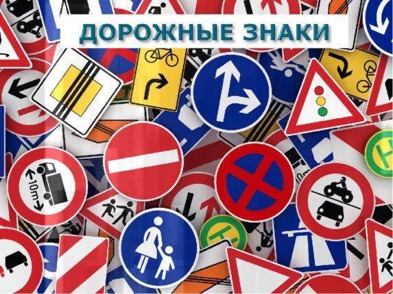 Мир дорожных знаков!