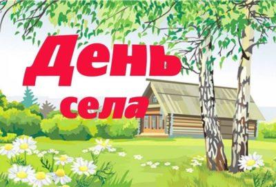 """""""Света тебе и радости, село родное!"""""""