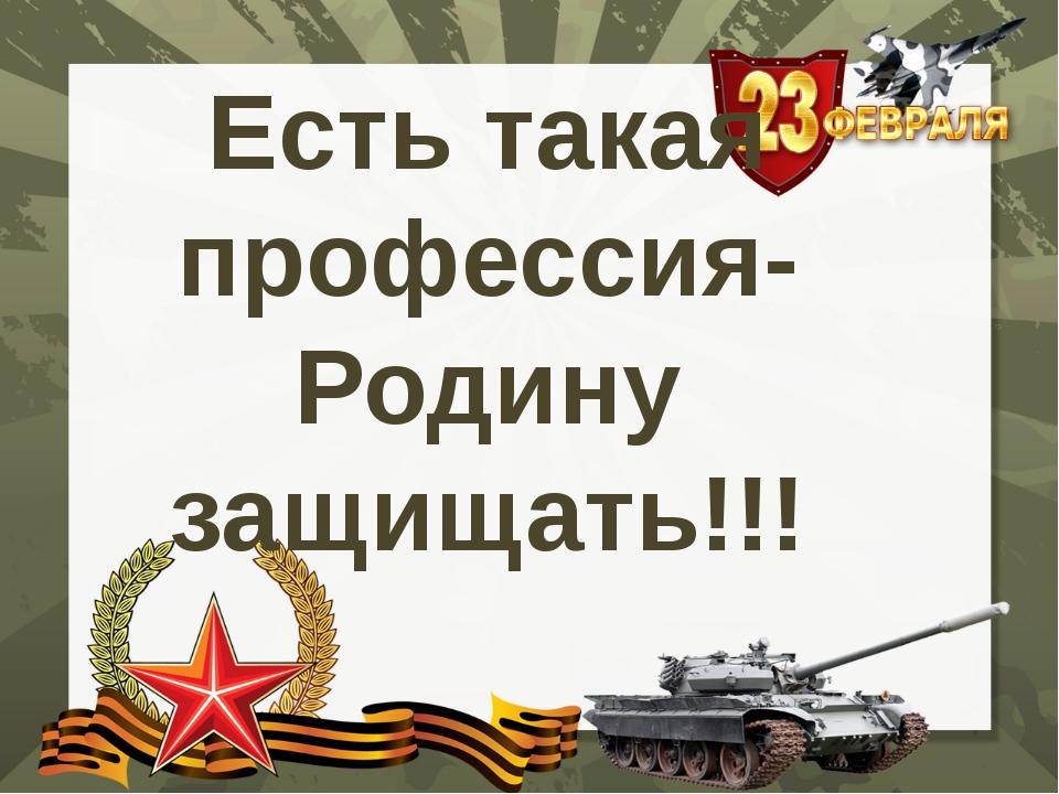 """23-февраля -мужчин поздравлять пора"""