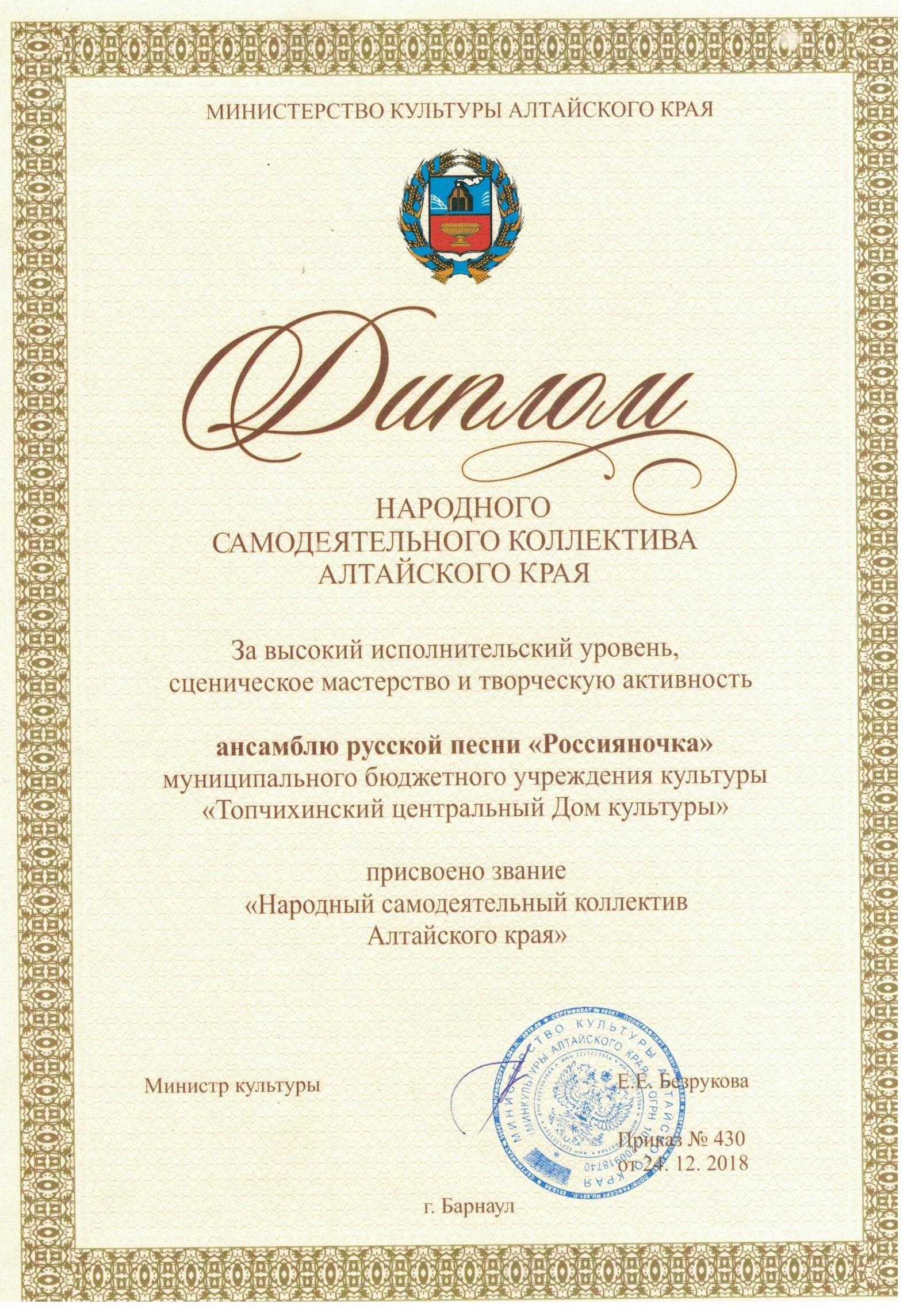 """Ансамбль """"Россияночка"""" получил звание народного"""