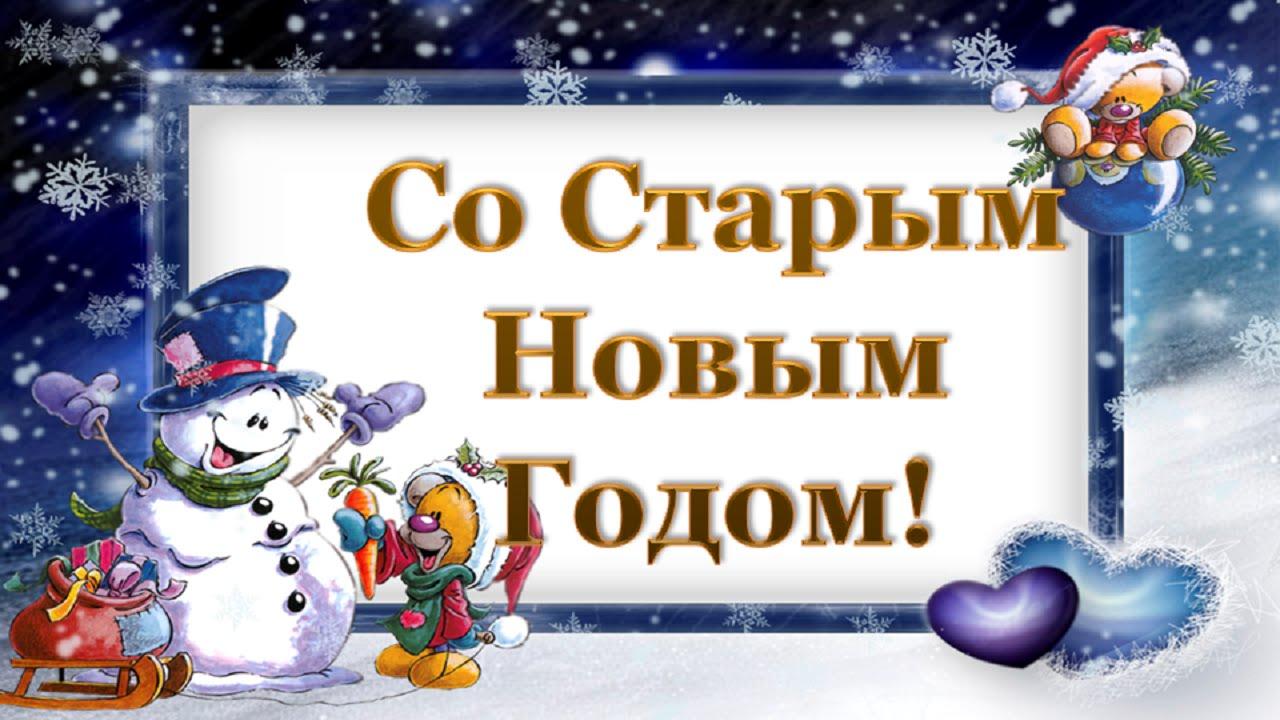 «Весело, весело встретим… Старый новый год!»