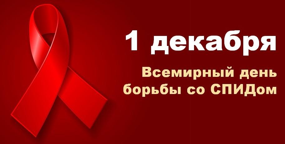 День борьбы со СПИДом: топчихинцы не остались в стороне.