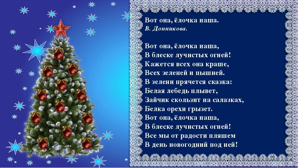 День пушистой ёлки (29 декабря)