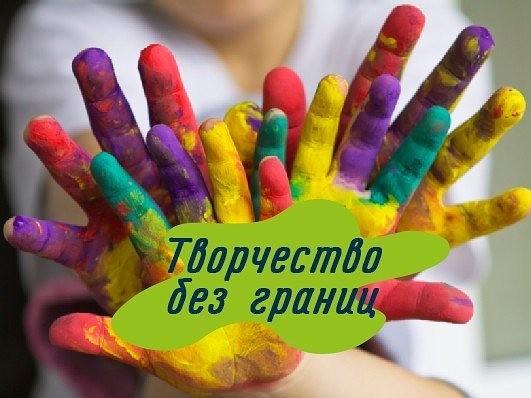 «Творчествобез границ или очумелые ручки»