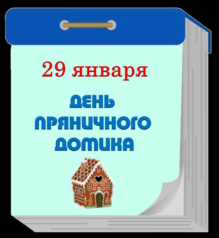 День пряничного домика