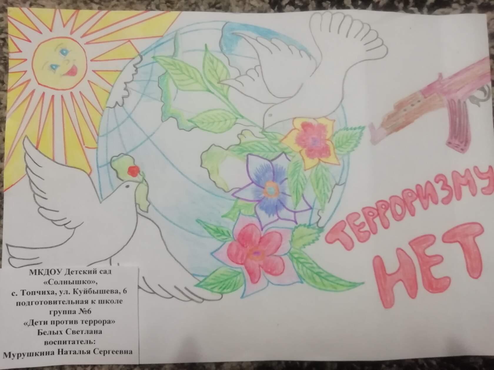 Конкурс детского рисунка «Дети против террора»