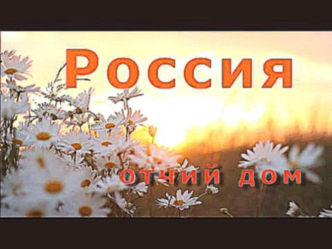«Уголок России – отчий дом»