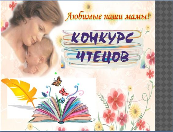 "Конкурс чтецов ""Мама - солнышко мое!"""