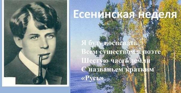 Всероссийская есенинская неделя - с 28 сентября по 3 октября: ждем ваших откликов!
