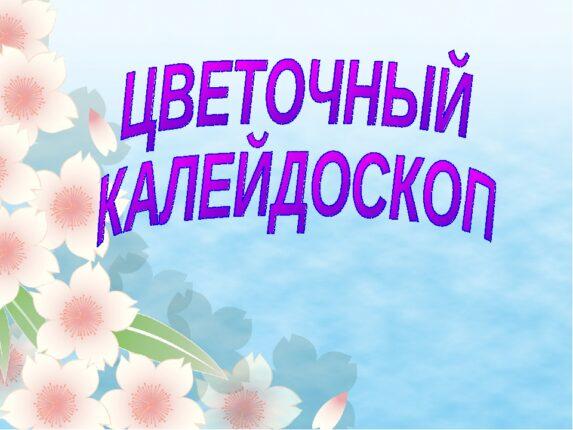 """""""Калейдоскоп цветов"""" в Кировском"""