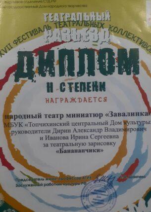 """НАРОДНЫЙ ТЕАТР МИНИАТЮР """"Завалинка"""" - новые планы и успехи!"""